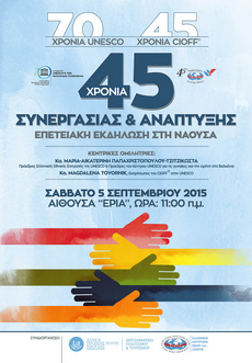 CIOFF® YOUTH GREECE, IN COLLABORATION WITH NAOUSSA MUNICIPALITY, CELEBRATES 70th ANNIVERSARY OF UNESCO – 45th ANNIVERSARY OF CIOFF® 45 YEARS OF COOPERATION AND DEVELOPMENT (Naoussa, September 475, 2015)